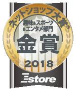 カテゴリー賞 2018年度 2