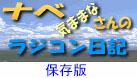 ナベさんラジコン日記ロゴ